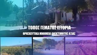 Αετόλοφος - Γνωρίστε το χωριό μας