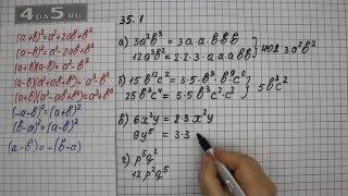 Упражнение 35.1. Алгебра 7 класс Мордкович А.Г.