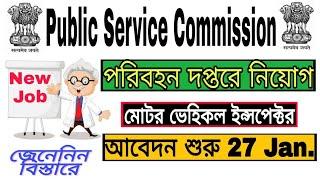 রাজ্য পরিবহন দপ্তরে প্রচুর নিয়োগ | WBPSC Recruitment 2019 | WB Motor Vehicle Inspector |