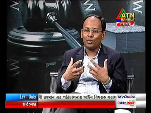 Law and Order ep 105 ATN BANGLA