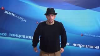 POPPING обучение УРОК 10 на канале timestudy ru!
