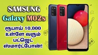 Samsung Galaxy M02s - Rs. 10,000 உள்ளே வரும் பட்ஜெட் ஸ்மார்ட்போன்!