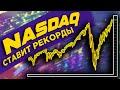Рекорды индекса NASDAQ, скачок Chesapeake Energy и новый конкурент Tesla / Новости рынков