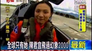 [東森新聞]女戰機飛官第3人 謝蕓梃誓圓雷虎夢
