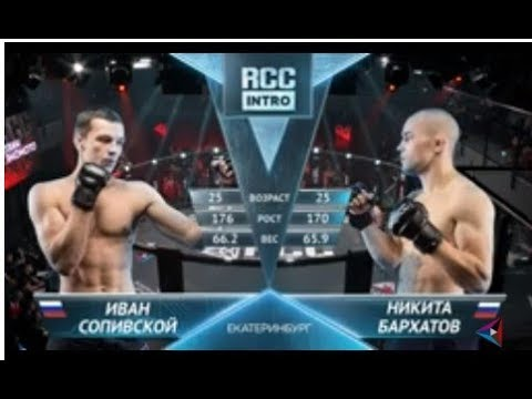 RCC: Intro | Сопивской Иван Vs Бархатов Никита | Технический нокаут