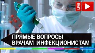 Прямые вопросы врачам-инфекционистам Подмосковья по ситуации с коронавирусом. Прямая трансляция