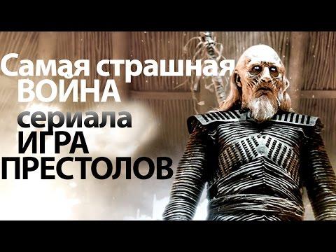 Игра престолов 7 сезон 8 серия смотреть онлайн