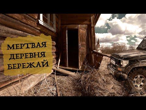 #Самоизоляция в глухих Тверских лесах. Мертвая деревня Бережай.