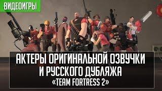 «Team Fortress 2» - Актеры оригинальной и русской озвучки