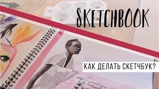 Как делать скетчбук для дизайнеров?