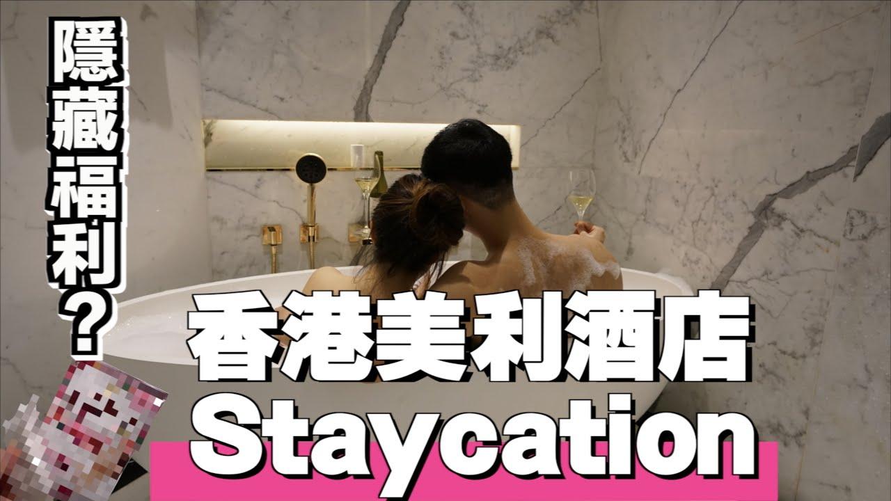 【Staycation】❤️聖誕浪漫之旅 🎅🏻香港美利酒店The Murray Hong Kong 奢華的享受 🏨  你不可不知道的酒店隱藏福利!🇭🇰