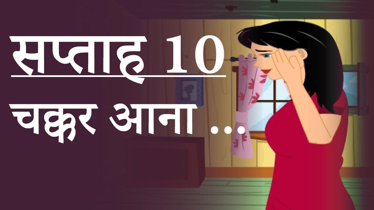 Pregnancy   Hindi   Week 10   गर्भावस्था - सप्ताह 10