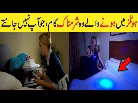 hotels-main-hony-wala-gandy-kam-jo-ap-nahi-janty-|-facts-about-hotels