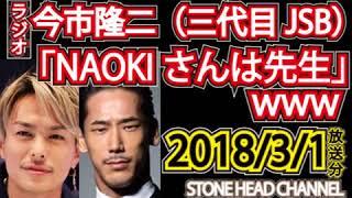 [ラジオ]今市隆二(三代目JSB)「NAOKIさんは先生」 タイトル部分は1分...