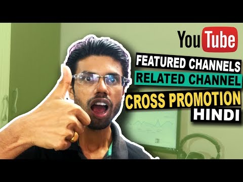 Feature Channel and Related Channel Effect on Video SEO in Hindi | Cross Promotion