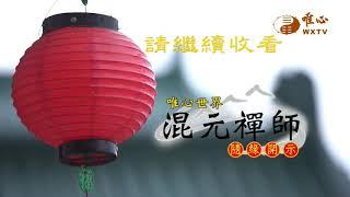【混元禪師隨緣開示194】| WXTV唯心電視台