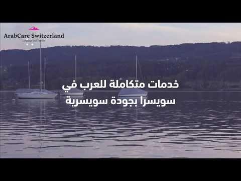 Arabcare Switzerland Consultations | Zürich | خدمات متكاملة للعرب في سويسرا