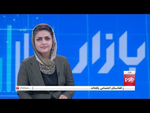 BAZAR: Afghanistan's Debt Discussed