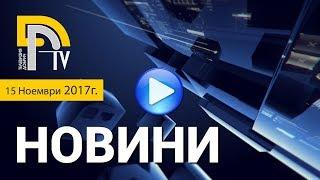 ЕМИСИЯ НОВИНИ НА ТЕЛЕВИЗИЯ ДОБРИЧ ОТ 15–11–2017