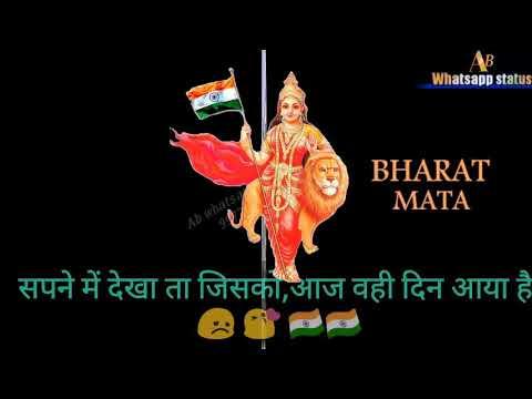 Desh bhakti whatsapp status!! sapne main dekha tha jisko Aaj wahi din Aaya hain