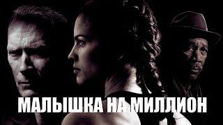 Малышка на миллион (Фильм 2005) Драма, Спорт