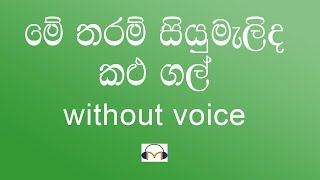 Me Tharam Siyumalida Kalugal Karaoke (without voice) මේ තරම් සියුමැලිද කළුගල්