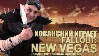 Хованский играет в Fallout New Vegas 7 самые интересные моменты