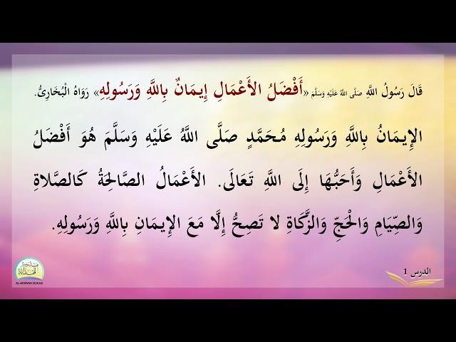 الثقافة الإسلامية الجزء 2 الدرس الأول أفضل الأعمال