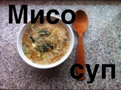 Вариации на тему Мисо супа / Японский суп с рисовой вермишелью