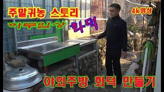 야외주방 만들기(화덕) 하루일과을 영상에 담은 주말귀촌…