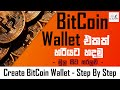 How to create a Bitcoin Wallet-(CryptoCurrency-Bitcoin ...