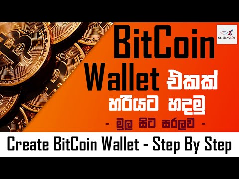 how-to-create-a-bitcoin-wallet-(cryptocurrency-bitcoin,ethereum,etc)-sinhala