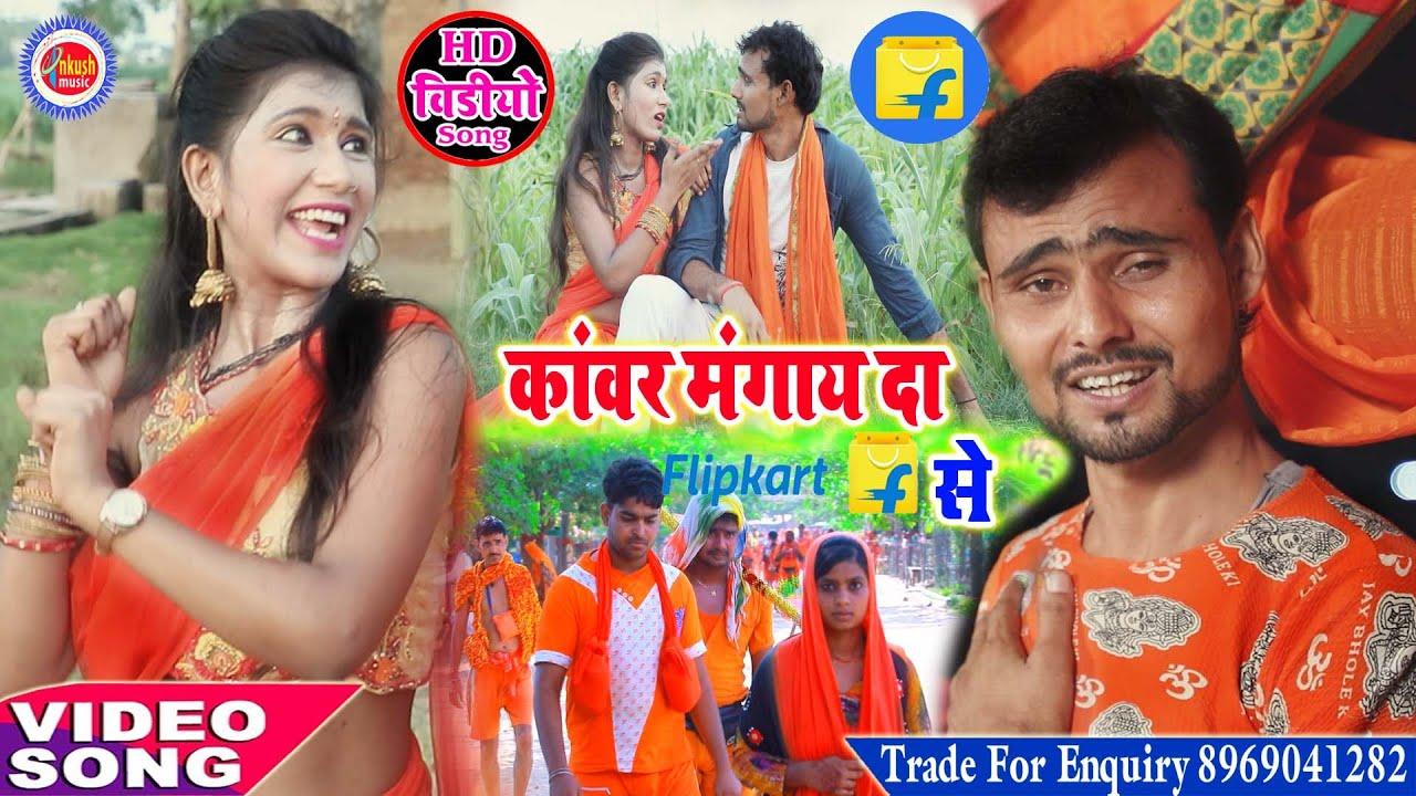 बोलबम सुपरहिट सॉन्ग लेकर आ गया  pawan premi yadav Video Song kaanwar mangay da flipkard se