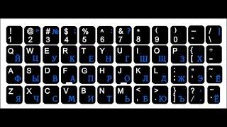 как правильно наклеить русские буквы на клавиатуру