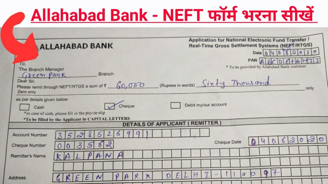 how to fill neft form of allahabad bank