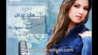 Exclusive Hajar Adnan La Tgoul Ayet