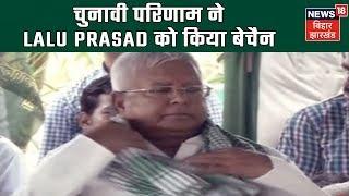 चुनावी परिणाम ने Lalu Prasad को किया बेचैन, और Nalin Kumar ने लालू को भेंट की ऑटोबायोग्राफी