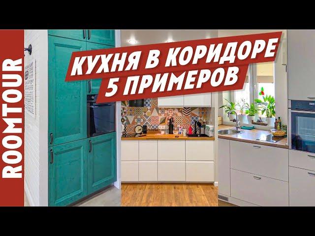 Кухня в коридоре. ВИДЕО. 5 реальных примеров ремонта на кухне. Перепланировка. Ольга Качанова.