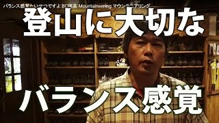 Repeat youtube video 【太田先生の登山教室】 バランス感覚 たいせつですよ  BC穂高 Mountaineering マウンテニアリング