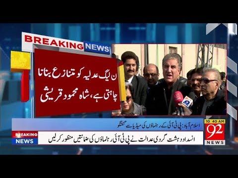 Islamabad: PTI Leaders Talks To Media - 08 February 2018