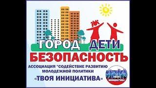 Презентация проекта Город.дети.Безопасность