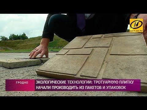 Смотреть Тротуарную плитку из отходов пластмассы производят в Гродно онлайн