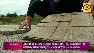Тротуарную плитку из отходов пластмассы производят в Гродно(, 2017-08-30T19:29:48.000Z)