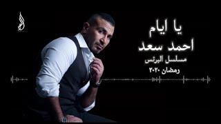 احمد سعد -  اغنية يا ايام كامله مسلسل البرنس - Ahmed saad - ya Ayam