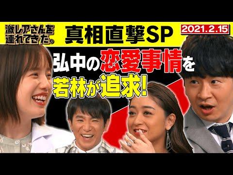 【激レアさん】真相直撃SP!弘中の恋愛事情を若林が追求!/2021.2.15放送