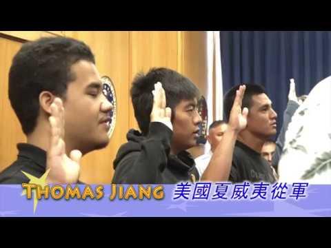 Thomas Jiang美國夏威夷從軍