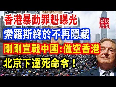 香港暴動罪魁曝光!索羅斯終於不再隱藏!剛剛宣戰中國:這次一定要做空香港!北京下達死命令!