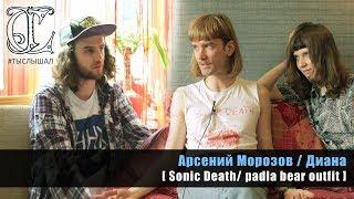 Арсений Морозов (Sonic Death/ padla bear outfit) - День с Sonic Death ч.1/  Интервью/ ТЫСЛЫШАЛ