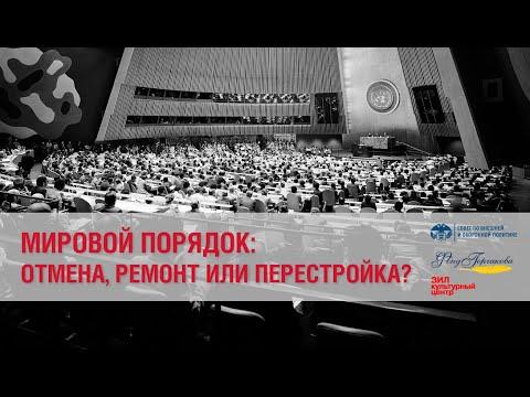Лекторий СВОП при поддержке Фонда Горчакова: «Мировой порядок: отмена, ремонт или перестройка?»