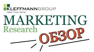 Маркетинговые исследования Клеффманн / KLEFFMANN RUSSIA | AGROPROGNOZ.RU(, 2015-11-12T14:06:48.000Z)